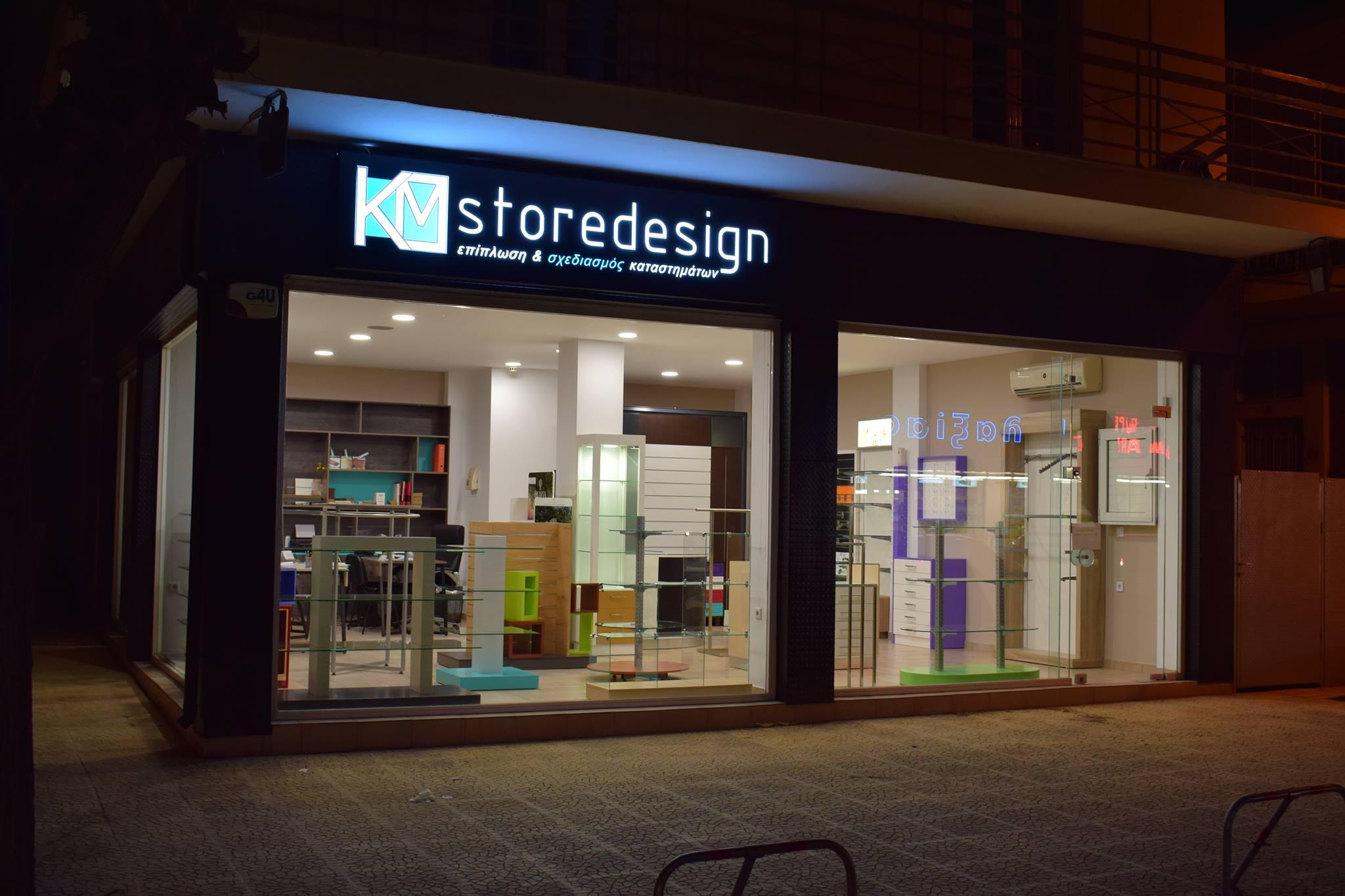 Επικοινωνία KM store design
