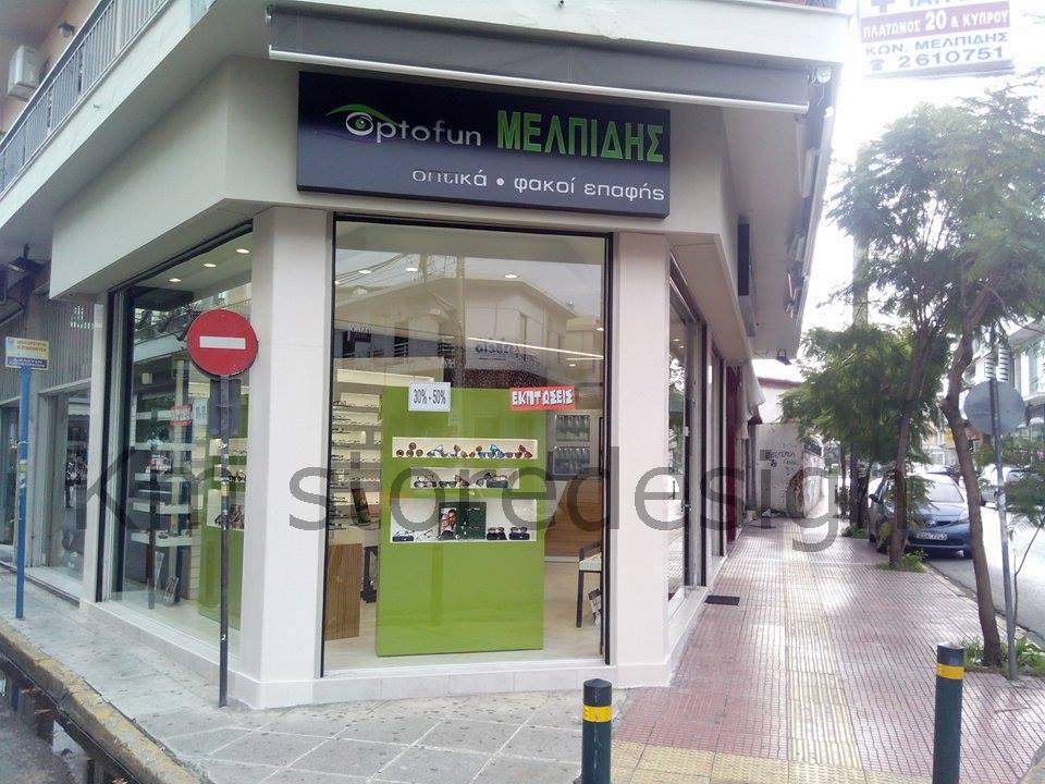 οπτικά-καταστήματα-επίπλωση-opitka-katasthmata-optika.jpg