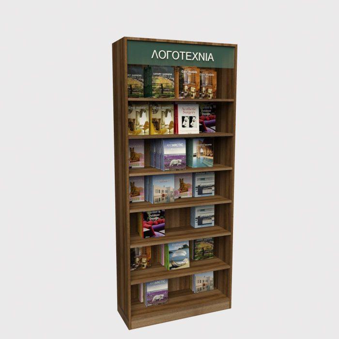 Επιπλώσεις καταστημάτων εξοπλισμός βιβλιοπωλείων έπιπλα για επαγγελματικούς χώρους μονάδα ραφιέρα βιβλιοθήκη