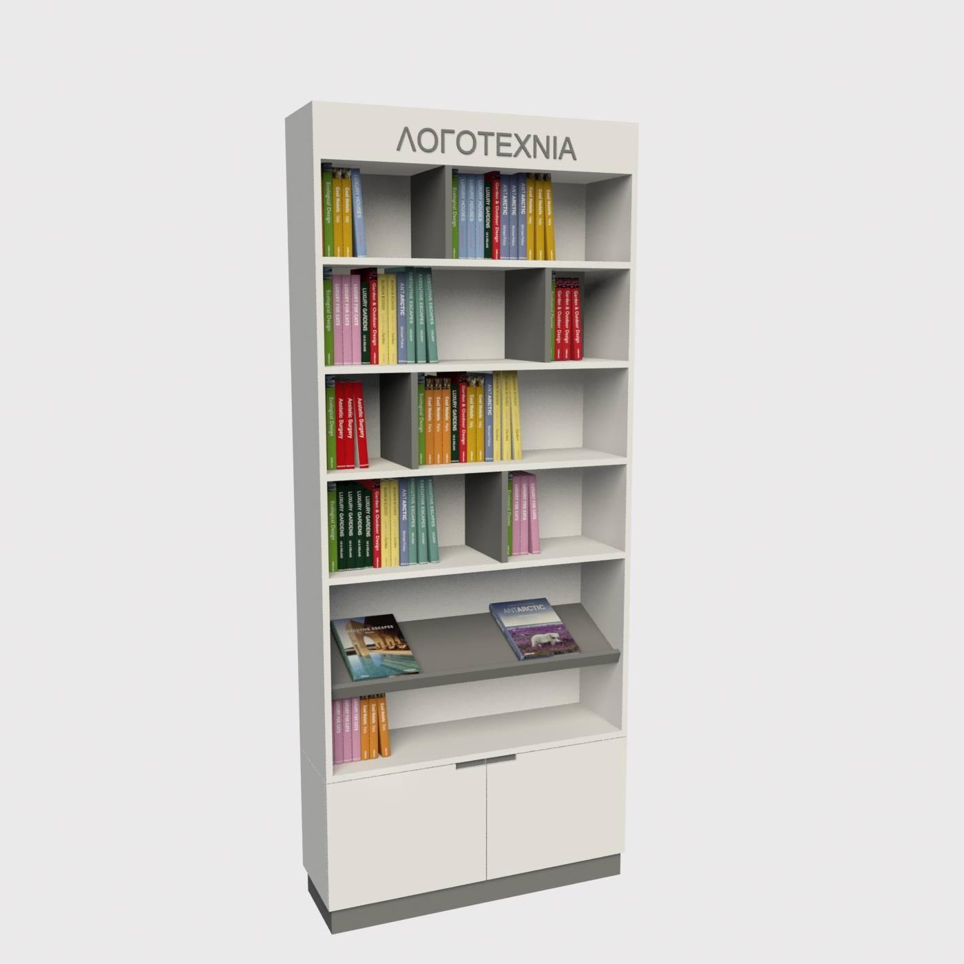 Ράφια για βιβλία σε βιβλιοπωλείο έπιπλα καταστημάτων επιπλώσεις επαγγελματικών χώρων
