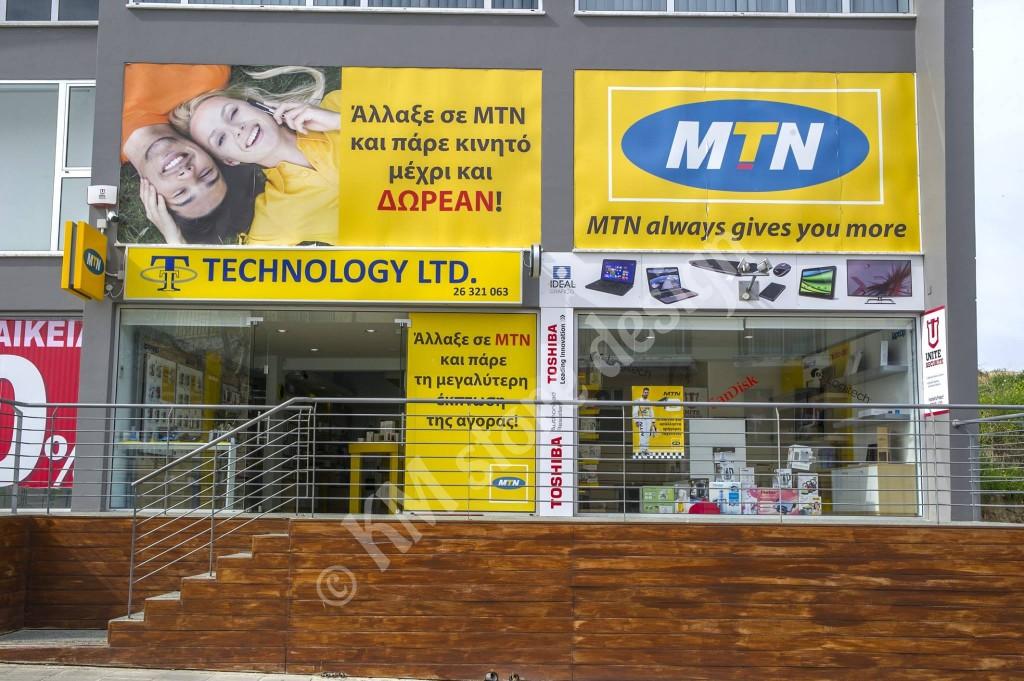 Κατάστημα-TT-Technology-MTN-στην-Κύπρο-1024x681.jpg
