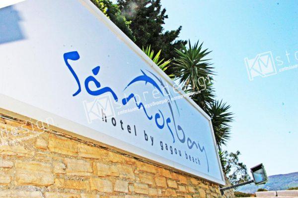 Επίπλωση ξενοδοχείων στη Σάμο