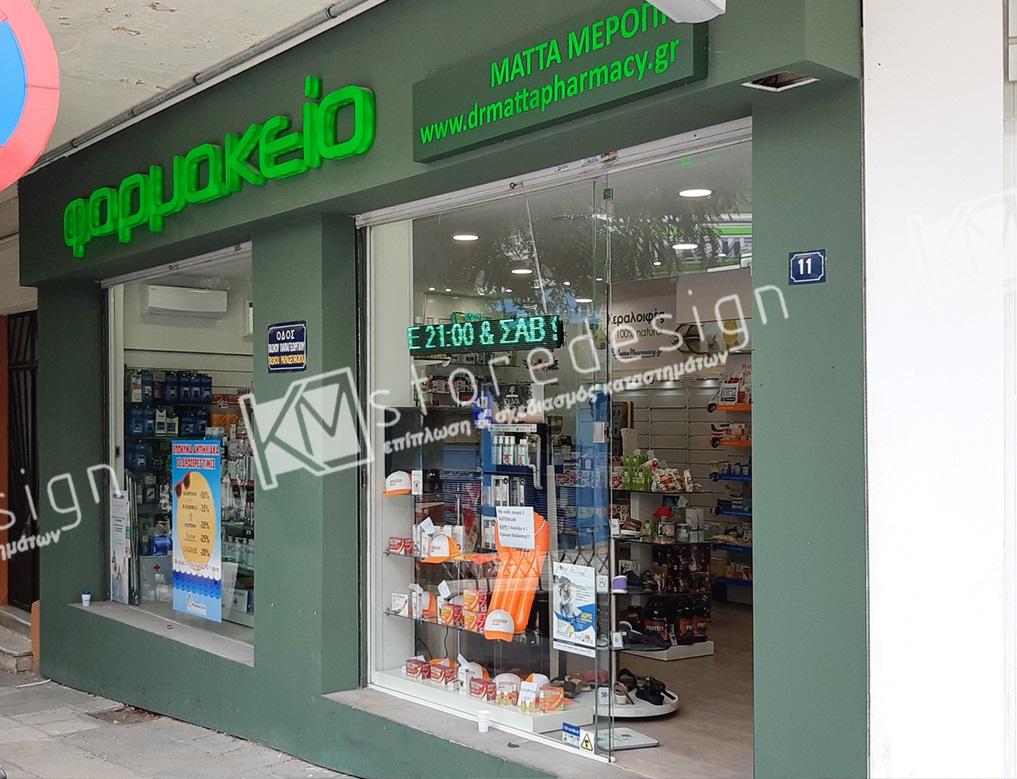 Φαρμακείο-Μάττα-Μερόπη-Θεσσαλονίκη.jpg