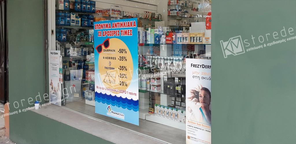 έπιπλα-βιτρίνας-φαρμακείου-θεσσαλονίκη-1024x498.jpg