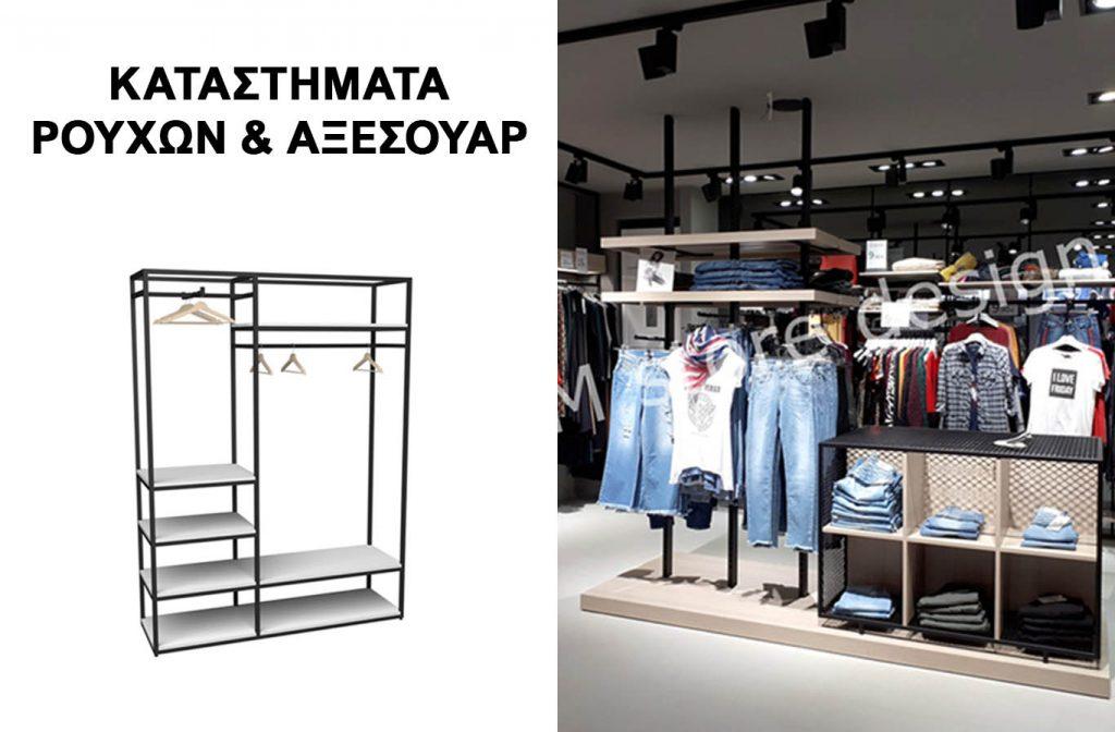 καταστήματα ρούχων και αξεσουάρ_n