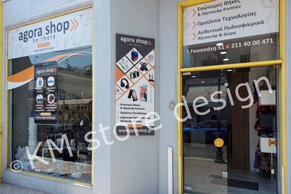 Σχεδιασμός Καταστήματος Agora Shop